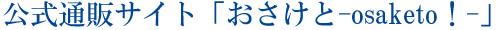 公式通販サイト「おさけと-osaketo!-」