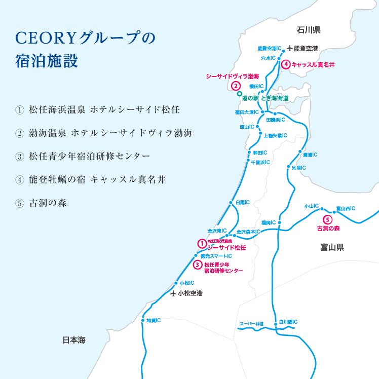 CEORYグループの宿泊施設